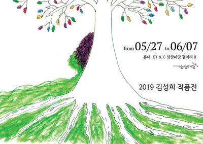 김성희 개인전 (홍대 상상마당 포스터1)