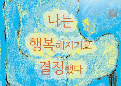 김성희-개인전-(홍대-상상마당-포스터2)-1