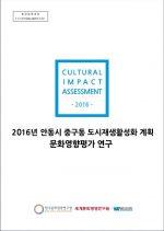 2016년 안동시 중구동 도시재생활성화 계획 문화영향평가 연구
